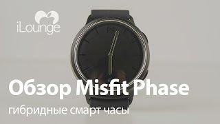 Обзор гибридных смарт часов Misfit Phase