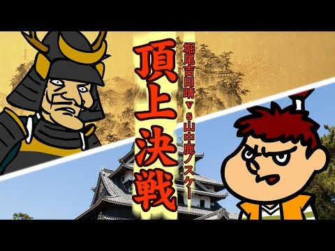 【鷹の爪】あなたが選ぶ島根県の名城はどっち!?「松江城」vs「富田城」頂上決戦!