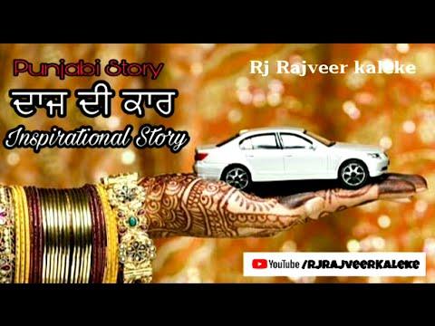 Daaj Wali Car ll Punjabi Inspirational Story about Dowery System ll
