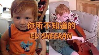 你所不知道的紅髮艾德Ed Sheeran,帶你了解他的音樂生涯,舊歌超青澀?幫別人寫過的歌有...?!