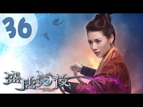 【ENG SUB】盛唐幻夜 36 | An Oriental Odyssey 36(吴倩、郑业成、张雨剑、董琦主演)