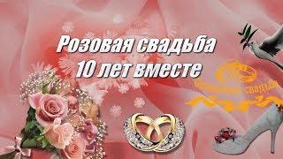 видео 10 лет - годовщина оловянной (розовой) свадьбы. Поздравляем!
