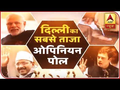 BJP will retain all 7 Lok Sabha seats in Delhi   Delhi Survey(05.03.2019) Mp3