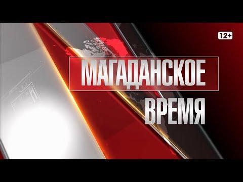 Магаданское время от 25 декабря 2019 года