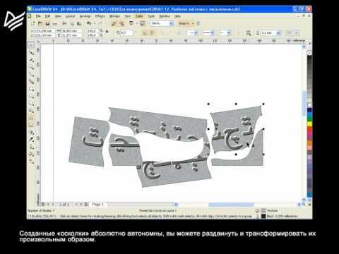 табличка с письменами в CorelDRAW X4