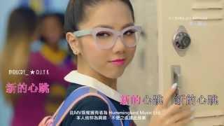 [HD1080P] G.E.M.鄧紫棋- 新的心跳 HEARTBEAT 無人聲版 (5.1 Dolby pro surround KTV)