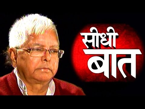 Seedhi Baat with RJD chief Lalu Prasad