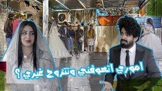 اموري يتزوج زينه الدليمي وبت عمه اتسوي كارثة بعرسه - الموسم الرابع   ولاية بطيخ