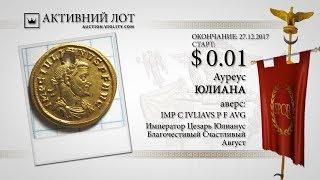 Редкая монета ауреус Юлиана. Нумизматика. Виолити 0+
