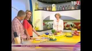 Диетолог Лидия Ионова о бананах на канале Настроение телеканала ТВЦ
