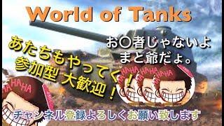 [まと爺&LiveHouse][World of Tanks]参加型♪ぶっぱ~♪♪G-styleで♪ 爺のはちゃめちゃ奮闘記ライフ[重要※概要欄][]ライブ