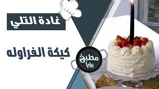 كيكة الفراوله - غادة التلي