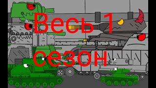 Весь 1 сезон мультики про танки