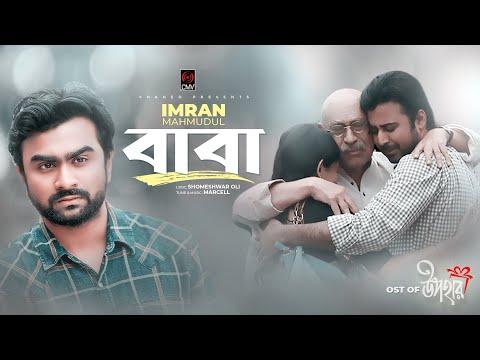 BABA | বাবা | IMRAN | Upohar | Afran Nisho | Mehazabien | Mizanur Rahman Aryan | Bangla Song 2020