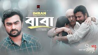 Baba Imran Mahmudul Mp3 Song Download
