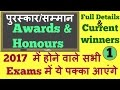 full details of  AWARDS AND HONURS FOR SSC/bank and all govt exam  || PART I