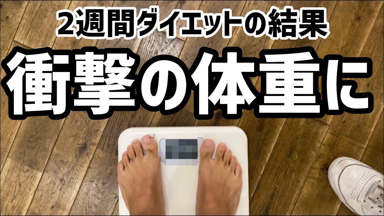 【ウエスト・体重測定】2週間全力ダイエットしたらまさかの結果に!?