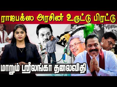 ராஜபக்ஸ அரசின் உருட்டு பிரட்டு !! ஆட்சி கவிழ்ப்பின் அறிகுறி   Sri Lanka News   Sri Lanka Political