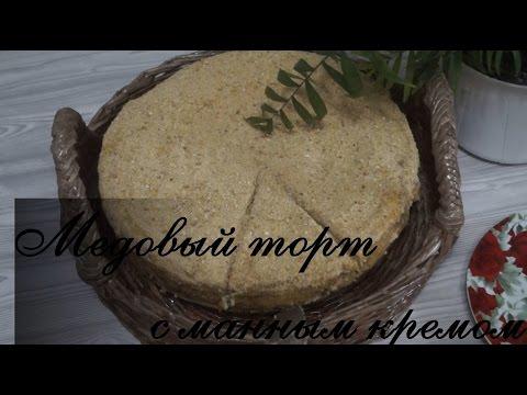 Медовый торт с манным кремом. Очень вкусный рецепт торта!