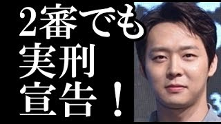 JYJ ユチョン性的暴行事件…2審でも実刑宣告 thumbnail