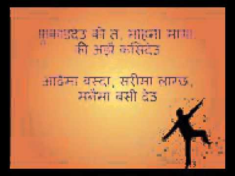 Nepali Karaoke Song Kammar Maathee Patuki With Lyrics