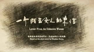 【填翻】一個陌生女人的來信  by  CANT太子 (原曲:クラゲ、流れ星)