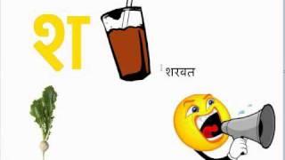 श (sha) hindi letter