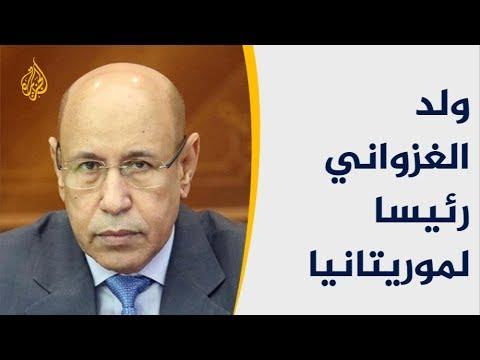 ????الإعلان رسميا عن فوز الغزواني برئاسة موريتانيا والمعارضة تعترض  - نشر قبل 21 دقيقة
