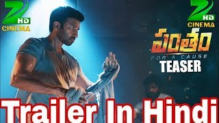 Pantham Full Movie Hindi Dubbed HD Trailer 2018   Gopichand Movies In Hindi Dubbed 2018    1080 X 19