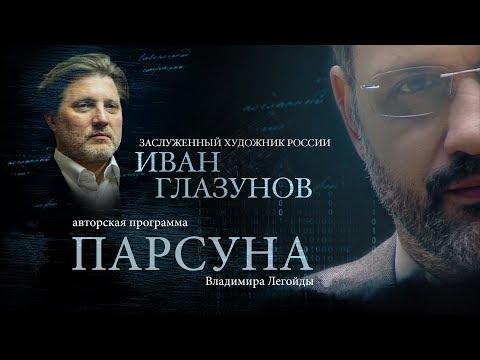 ПАРСУНА. ИВАН ГЛАЗУНОВ