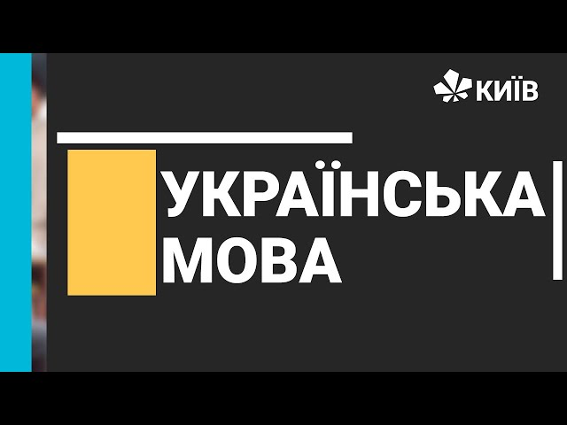 8 клас. Українська мова. Відокремлені обставини.