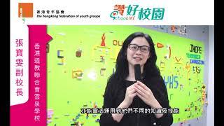 Publication Date: 2019-01-26 | Video Title: 青協「讚好校園」:香港道教聯合會雲泉學校張寶雯副校長