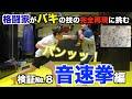 【バキ検証】音速拳(マッハ突き)に挑戦!漫画バキに出てくる技を格闘家は実際にできるのかシリーズ、第8弾!