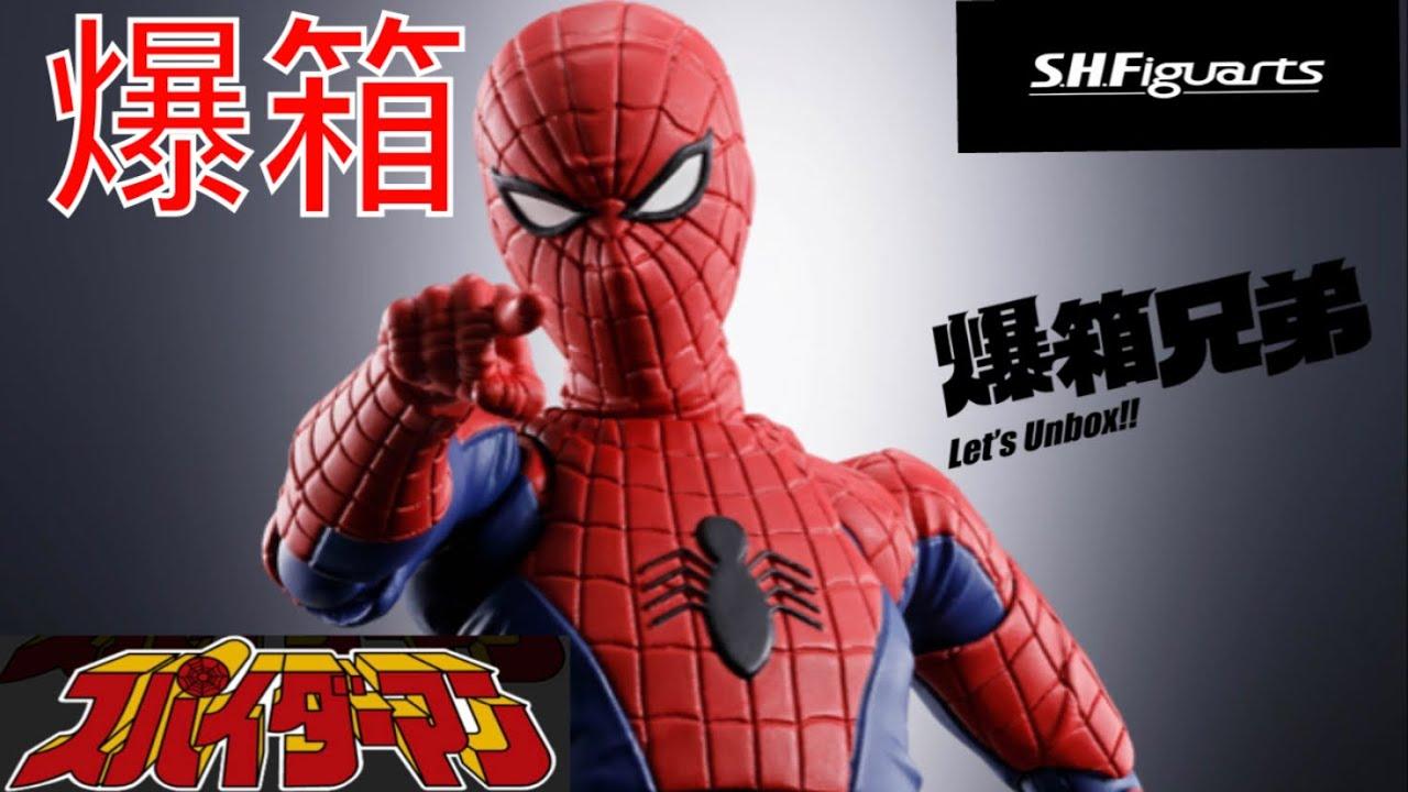 【爆箱】來自地獄的無敵男人解禁!東映版 蜘蛛俠 S.H.Figuarts スパイダーマン 完全復活!