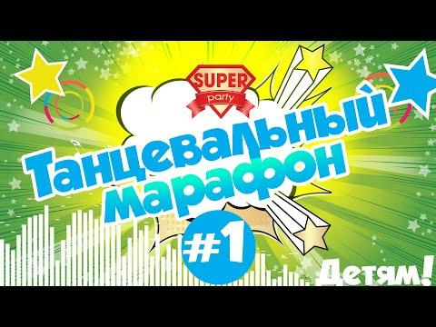 Танцевальный МАРАФОН - детские танцы повторялки с Super Party!