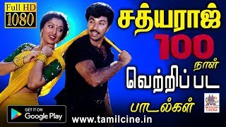 100 days sathyaraj | Music Box