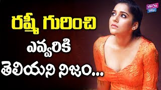 Unknown And Real Life Facts Of Anchor Rashmi | Celebrity News | YOYO Cine Talkies