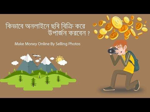 Make Money Online By Selling Pictures Online (বাংলা)
