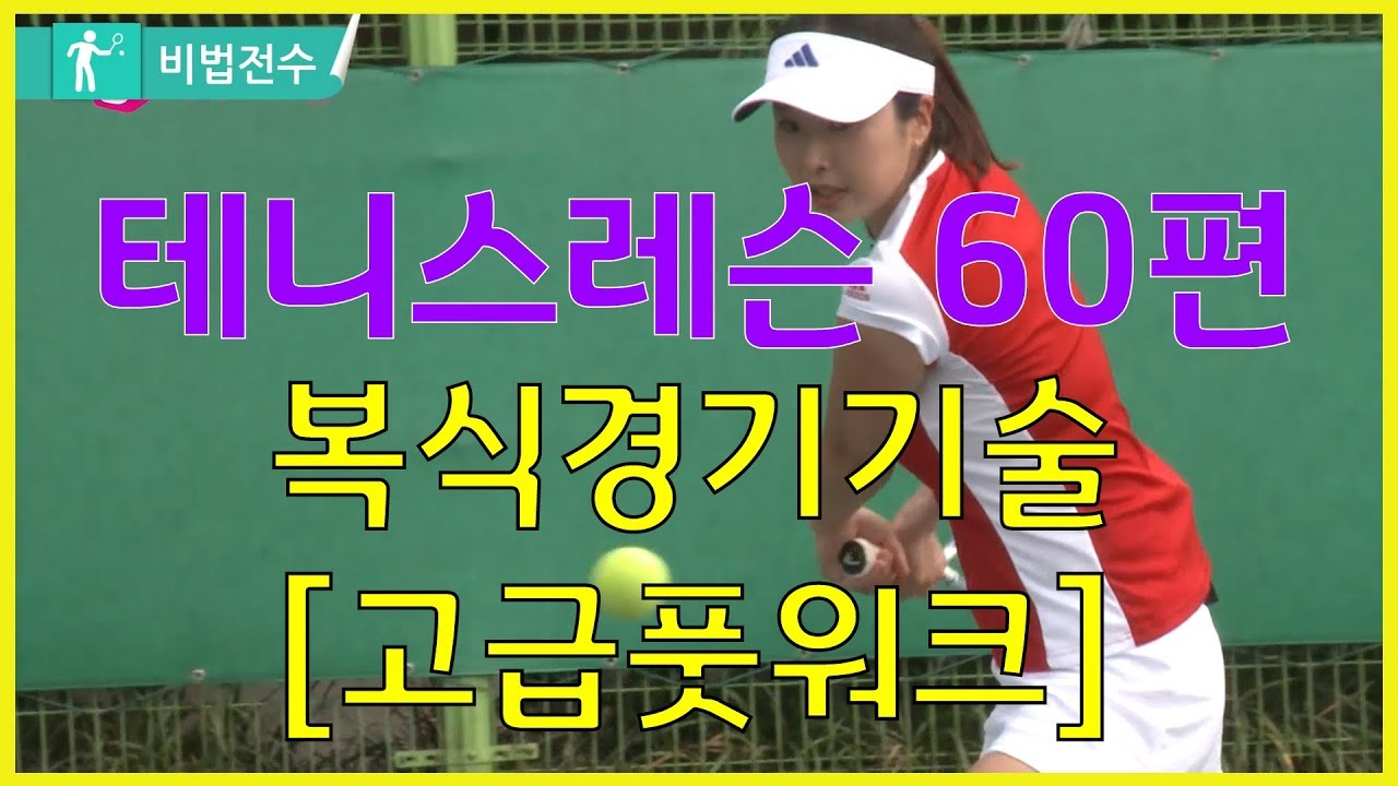 테니스레슨 비법전수 60편[고급풋워크] How to Tennis Lesson