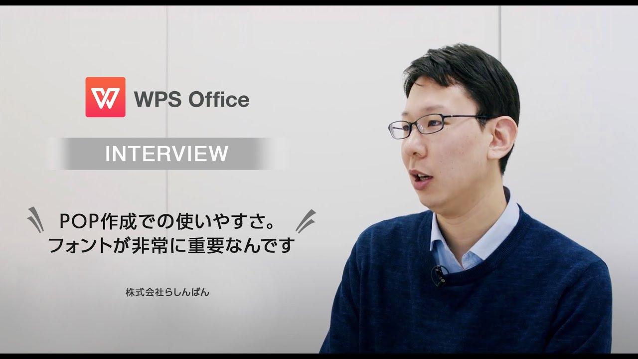 WPS Officeのある現場を<br>動画で見てみよう!