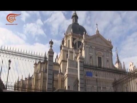تعرفوا إلى كاتدرائية مدريد