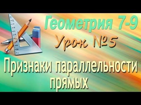 геометрия 7 класс атанасян видео уроки