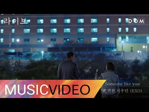 [MV] EXO-CBX (첸백시) - Someone like you 라이브 OST Part.1 (Live OST Part.1)