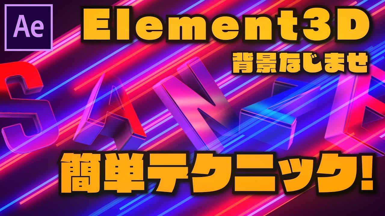 【015】Element3Dを背景になじませてCGの質感アップ!
