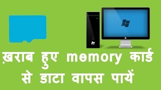 Recover Corrupted Memory card data | File Restore from SD card