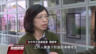 台中火車站新站工程 挖出日治時期車庫 20170222 公視晚間新聞