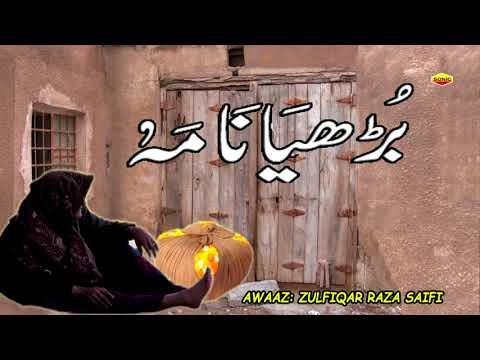 Waqya || Budhiya Naama || Awaz Zulfiqar Raza