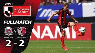 ฮอกไกโด คอนซาโดเล่ ซัปโปโร vs คาชิม่า แอนท์เลอร์ส | เจลีก 2021 | Full Match | 11.04.21