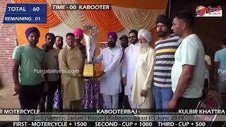 Live Pathreri Jattan ( Ropar ) Kabooter Baazi 05 June 2019