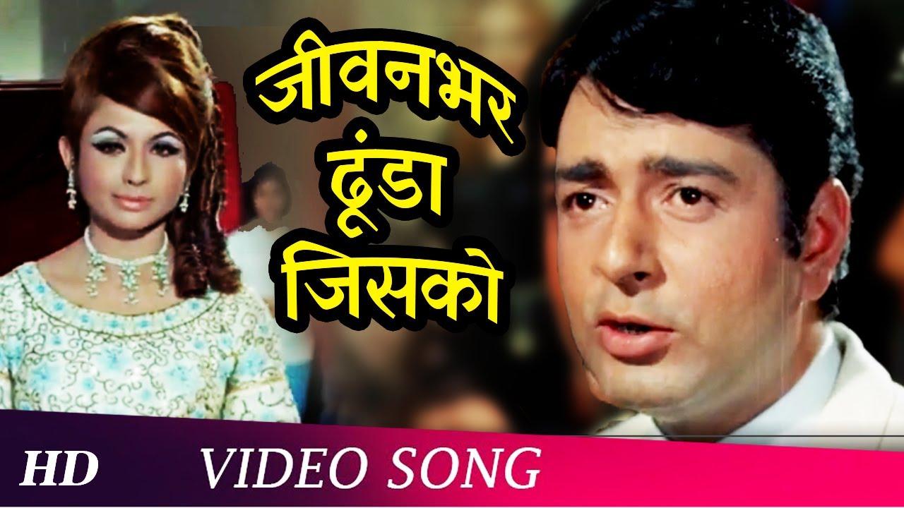 Download Jeevan Bhar Dhoondha Jisko (HD) | Nadaan (1971) | Helen | Navin Nischol | Asha Parekh | Hindi Song